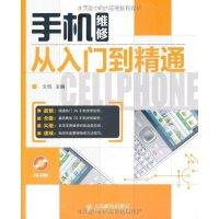 【旧书二手书9成新】手机维修从入门到精通 。、【蝉】