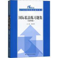 国际私法练习题集(第4版) 中国人民大学出版社有限公司