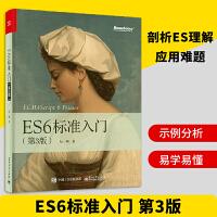 ES6标准入门 第3版 深入理解ES6 2017 JavaScript开发编程书籍 ECMAScript6入门教材 J