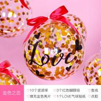 生日派对装饰气球七夕情人节透明波波球婚礼婚庆场景布置婚房气球