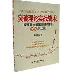 突破理论实战战术――股票买入前不可违规的100条法则 孟宪明 中国经济出版社