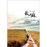 【新书店正版】乱麻,郭本龙,海天出版社9787550701014