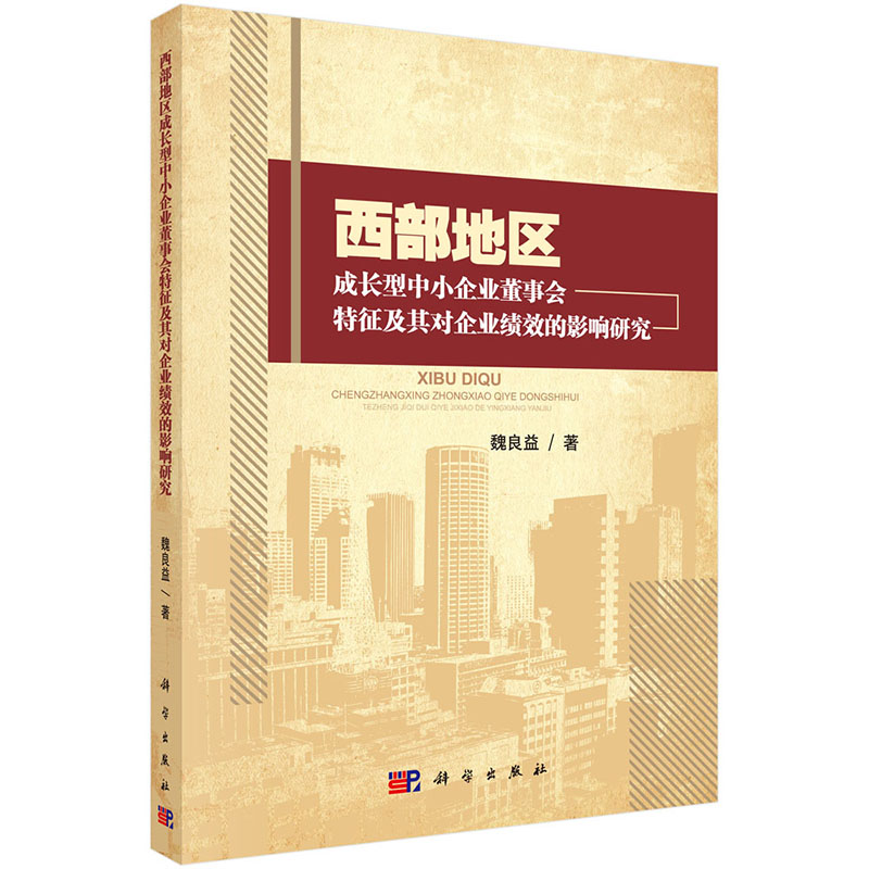 西部地区成长型中小企业董事会特征及其对企业绩效影响研究