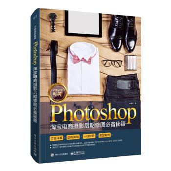 不能说的秘密:Photoshop淘宝电商摄影后期修图必备秘籍(全彩) 系列畅销10万册!大16开精美印刷,彻底揭露一线商业摄影师使用Photoshop进行淘宝电商摄影后期处理时不能说的秘密。