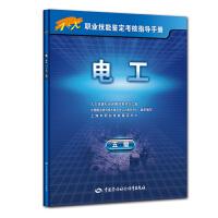 电工(五级)――1+X职业技能鉴定考核指导手册