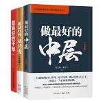 中层管理者核心能力建设丛书