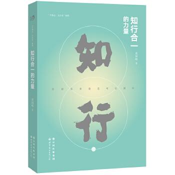 """知行合一的力量 """"世图心理"""":台湾心智教育大师黄国峰重磅力作,致想让生命状态变得更好的你!"""