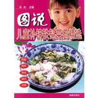 图说儿童补锌铁钙菜肴精选