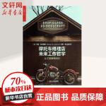 摩托车修理店的未来工作哲学 浙江人民出版社