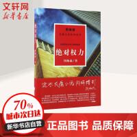 *权力/周梅森/反腐小说经典系列 江苏凤凰文艺出版社有限公司