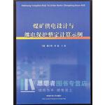 煤矿供电设计与继电保护整定计算示例 主编:陈仁明
