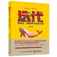 正版 迭代 沈帅波 新商业新媒体与逆袭之路 生意逻辑在迭代 生意的不同内核 营销套路在迭代 企业管理 电子商务教程书籍