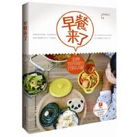 【二手8新正版】】早餐来了 雯婷茜子 9787518401987 中国轻工业出版社