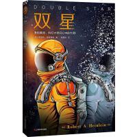 双星[美]罗伯特・海因莱因(Robert A上海文艺出版社