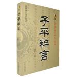 子平粹言(白话全译)中国古代占卜经典