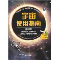 宇宙使用指南:如何在黑洞、时间悖论和量子不确定性中幸存