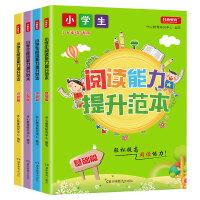 小学生阅读能力提升范本 全4册 1~6年级适用(基础篇+巩固篇+冲刺篇+培优篇)开心教育研究中心编写