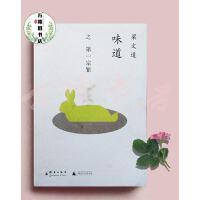 【旧书二手书85新】味道之宗罪 、梁文道、广西师范大学出版社