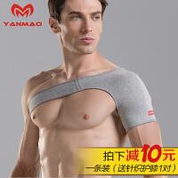 运动护肩男护具保护肩膀篮球女装备用品羽毛球保暖健身肩部护单肩 单条装送针织护膝一对---拍下立减10元