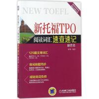 新托福TPO阅读词汇速查速记(新范本) 解琦 编著