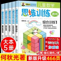 何秋光儿童思维训练书籍全套5册 3-4-5-6-7-8岁幼儿数学启蒙全脑逻辑智力潜能开发书 幼儿园趣味数字游戏阶梯数学