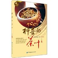【二手旧书9成新】神奇的茶叶 曾飞翔 中国纺织出版社 9787518000449