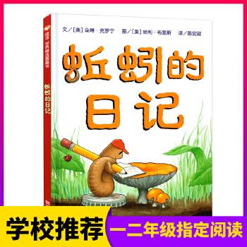 蚯蚓的日记非注音版一年级绘本二年级明天出版社儿童绘本故事书3-6-8-10岁少幼儿亲子阅读宝宝睡前故事图画书籍小学生一二年级课外