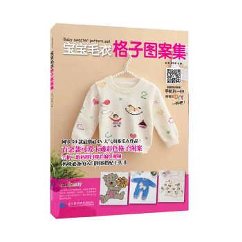 宝宝毛衣格子图案集 张翠 依可爱 辽宁科学技术出版社 正版书籍,下单即发。好评优惠