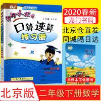 黄冈小状元口算速算练习册二年级下册数学北京版