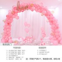 新结婚气球装饰婚庆婚房布置用品婚礼场景网红生日马卡龙气球拱门