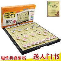 中国象棋儿童小学生磁石棋子大号磁性折叠象棋棋盘初学者套装
