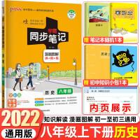 学霸同步笔记八年级历史 2022年新版