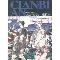 张道兴――此岸彼岸―当代中国画名家水域墨痕