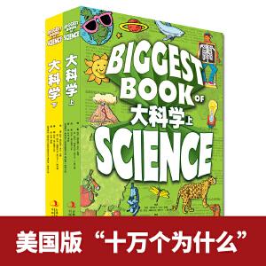 大科学(全2册)