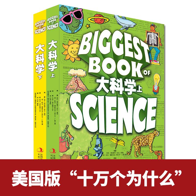 """大科学(全2册)包罗万象的科学知识,美国版""""十万个为什么"""" ,美国Kidsbook出版社当家童书,美国家庭书架必藏书!1000+问题解答,丰富你的知识,武装你的头脑!(橡树童话出品)"""