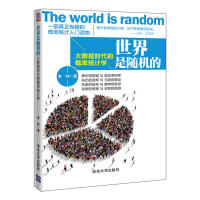 世界是随机的――大数据时代的概率统计学