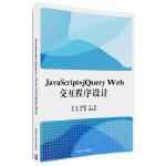 JavaScript+ jQuery Web交互程序设计
