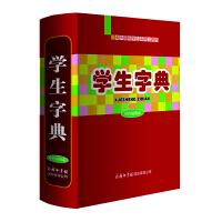 商务国际:学生字典(单色插图本)