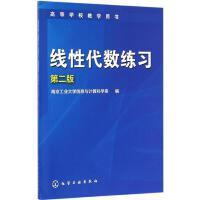 线性代数练习(第2版) 南京工业大学信息与计算科学系 编