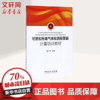 可燃和有毒气体检测报警器计量培训教材 崔广伟 主编