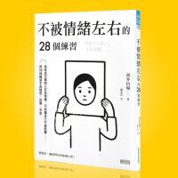 现货 不被情绪左右的28个练习 港台原版 不被情�w左右的28���� 西多昌规 台湾三采 心理励志