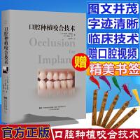 正版 口腔种植咬合技术 辽宁科学技术出版社9787559110367