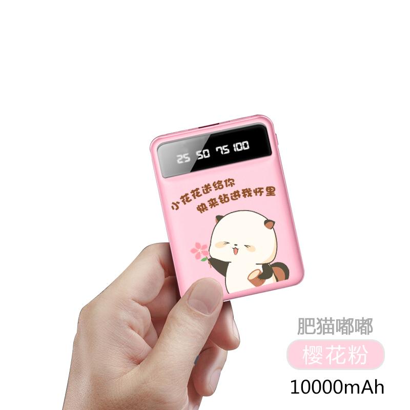 数显迷你充电宝可爱女10000毫安小巧便携电源卡通苹果手机通用1万 null