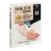 中医艾灸轻图典 臧俊岐 黑龙江科学技术出版社