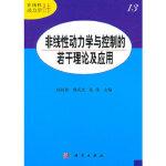 非线性动力学与控制的若干理论及应用,杨绍普,曹庆杰,张伟,科学出版社9787030298232