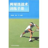 网球技战术训练手册【正版书籍,达额立减】