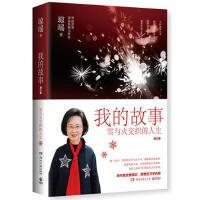 我的故事(增订版) 琼瑶 还珠格格 琼瑶小说 巴金的书 人物传记 自传 路遥作品 琼瑶作品 畅销书