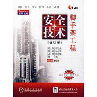 脚手架工程安全技术(修订版)(1VCD附1手册)――建筑施工安全技术系列