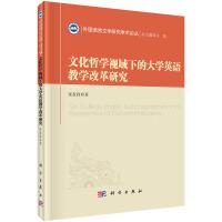 文化哲学视域下的大学英语教学改革研究