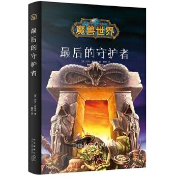魔兽世界:最后的守护者(精装)(pdf+txt+epub+azw3+mobi电子书在线阅读下载)